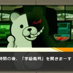 スパイク、PSP『ダンガンロンパ 希望の学園と絶望の高校生』ダウンロード体験版を配信開始