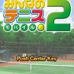 EZweb版「SCEJ」リニューアル、『みんなのテニス モバイル2』&『みんなのスッキリ ジオラマ大作戦』配信開始