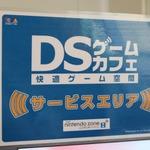 「DSゲームカフェ」ってどんな感じ? アプレシオ豊洲店にお邪魔しました