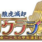 『サクラ大戦』Webラジオ再び!「狼虎滅却・サクラジヲ ~こちら甲板通信局~ 改」配信決定