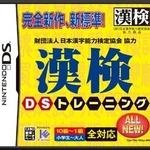 新たに制定された常用漢字をゲームでも―『漢検DSトレーニング』にて配信開始