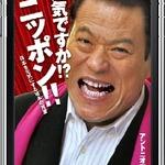 アントニオ猪木デビュー50周年記念アプリがiPhone/iPod Touchに登場『元気ですか!? ニッポン!! 日本を元気にする猪木の言葉』