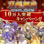 10万人突破記念『双剣舞曲オンライン』、毎週内容が変わる「10万人突破キャンペーン」本日18時よりスタート