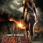 映画「屍病汚染 DEAD RISING」、ネット配信版とは異なる結末を収録したDVDが11月4日に発売