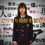 相葉香凜さんが出演『ダンガンロンパ 希望の学園と絶望の高校生』テレビCM放送開始