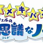 KONAMI、欧米でミリオンセラーのパズルゲーム『ヒラメキパズル マックスウェルの不思議なノート』日本でも発売に