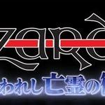 PS3『Wizardry 囚われし亡霊の街』発売日決定、ダウンロード版も用意