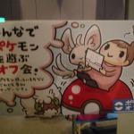 【Games Japan Festa 2010】すれちがい通信、バトル、交換・・・みんなと遊ぼうポケモンオフ開催