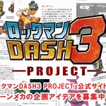 『ロックマンDASH3』ゲーム制作SNS「DASH開発室」オープン、ボーンメカアイディアを募集