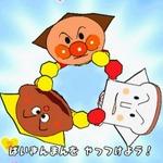 Wii『アンパンマン にこにこパーティ』最新PV公開