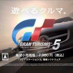 「WE LOVE CARS.」、『グランツーリスモ5』TVCM放映開始
