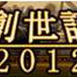 グミィ、都市建設ゲームにマフィアゲームのエッセンスを加えたソーシャルゲーム『創世記2012』をサービス開始