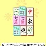 モバイルサイト「上海ゲーム」大幅リニューアル ― 上海講座や上海算命学が登場