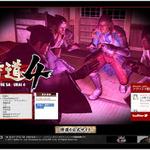 20歳以上の年齢規制あり?PS3『侍道4』開発サイトオープン