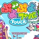 セガ、Android版『ぷよぷよフィーバーTOUCH』11月30日に配信