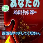 手軽に本格ギターサウンドを楽しめるDSiウェア『あなたの楽々エレクトリックギター』12月1日配信