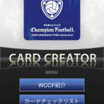 セガ、iPhone/iPod Touch向けに『WCCFカードクリエイター』を公開