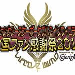 『ファンタシースターポータブル2i』発売記念、ファン感謝祭を開催