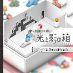 PS3『無限回廊 光と影の箱』の楽曲が「ギネス」に認定