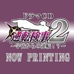 『逆転検事2』ドラマCD&サントラが発売決定、Twitterキャンペーンも実施