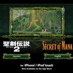 『聖剣伝説2』がiPhoneで復活