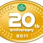 『ぷよぷよ』も2011年で20周年