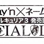 『戦場のヴァルキュリア3』、ソフト購入者向けに発売記念イベントを開催