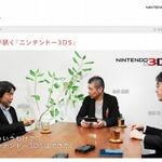 任天堂、3Dゲーム制作の執念が明らかに・・・社長が訊く「ニンテンドー3DS」