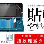 ニンテンドー3DS用アクセサリー、キーズファクトリーより発売