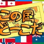 子どもから大人まで世界地図を楽しく学べる『この国どーこだ?』、au one Marketに登場