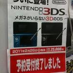ヨドバシカメラ、ニンテンドー3DS予約は京都以外は終了(追記)