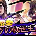 ケイブ、GREEにてソーシャルゲーム『北斗の拳~百万の救世主伝説~』の事前登録を開始