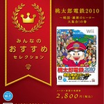 Wii『桃太郎電鉄2012』開発中止に