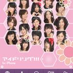 「フジテレビ 怒涛のゲームアプリ1000本ノック!!!」が1月下旬からスタート ― まずはiPhone向けアプリをリリース