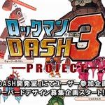 『ロックマン DASH  3 PROJECT』で「リーバード」のデザインを募集中