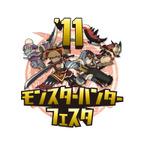 【東日本大地震】「モンスターハンターフェスタ'11」福岡大会、地震の影響で中止に