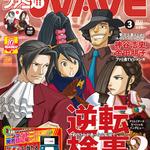 エンターブレイン、「ファミ通WAVE」を3月発売号で休刊に