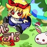 アリスの冒険再び、DSiウェア『アクションパズル ラビ×ラビ えぴそーど2』