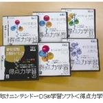 中学生向け学習ソフト『得点力学習DS』シリーズが100万本突破
