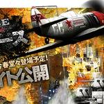 『NAVY FORCE-ネイビーフォース-』ティザーサイトがオープン