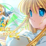 『Princess Frontier Portable』新オープニングムービー&各種特典などが公開