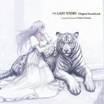 未使用曲も収録した『ラストストーリー』オリジナルサウンドトラック2月23日に発売