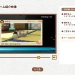 『nintendogs + cats』ゲーム画面を中心とした紹介動画が公開