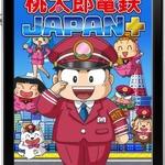 桃鉄がiPhoneに初登場『桃太郎電鉄JAPAN+』 ― 1年モードは無料で遊べる