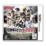 3DS版はすれちがい通信にも対応『プロ野球スピリッツ2011』