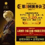 オーケストラで『FFT』の楽曲を奏でる ― 「星の調べ」によるコンサートが大阪で開催