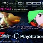 「マクロスF 超時空スーパーライブ ~PS Homeから愛を込めて~」開催延期