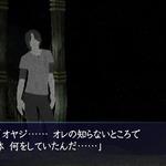『イケニエノヨル』ブラック編のスクリーンショット公開