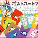 クラブニンテンドーに新景品追加、任天堂の歴代携帯ゲーム機をデザインした「ポストカードブック」