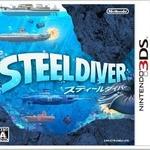 任天堂、新作3DSソフト『スティールダイバー』の発売日を発表